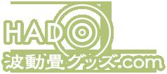 波動畳グッズ.com