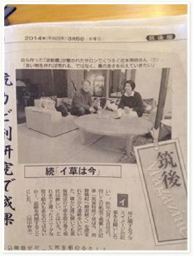 西日本新聞2014年3月6日・筑後版写真