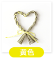 波動イ草リース黄色