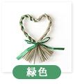 波動イ草リース緑色