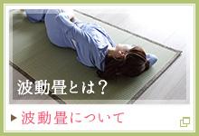 波動畳について
