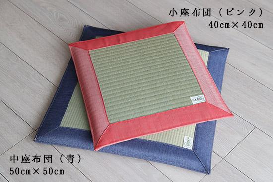 波動畳やわらか座布団イメージ1
