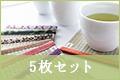 波動畳コースター(5枚セット)