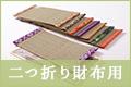 波動畳お財布浄化シート(二つ折り財布用)