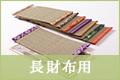 波動畳お財布浄化シート(長財布用)