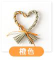 波動イ草リース橙色
