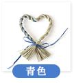 波動イ草リース青色