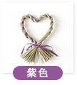 波動イ草リース紫色